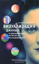 Мамаев А.Н., Кудлай Д.А. Визуализация данных в презентациях, отчетах и исследованиях