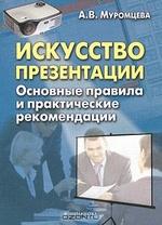 Муромцева А.В. Искусство презентации. Основные правила и практические рекомендации