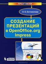 Богомолова О.Б. Создание презентаций в OpenOffice.org Impress. Практикум