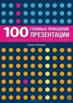 """Книга """"100 главных принципов презентации"""" Сьюзен Уэйншенк - купить книгу 100 Things Every Presenter Needs to Know About People ISBN 978-5-4461-0056-9 с доставкой по почте в интернет-магазине OZON.ru"""