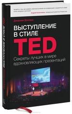"""Книга """"Выступление в стиле TED. Секреты лучших в мире вдохновляющих презентаций"""" Джереми Донован - купить книгу How to Deliver a Ted Talk ISBN 978-5-91657-703-7 с доставкой по почте в интернет-магазине OZON.ru"""