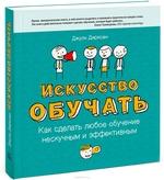 """Книга """"Искусство обучать. Как сделать любое обучение нескучным и эффективным"""" Джули Дирксен - купить книгу Design for How People Learn ISBN 978-5-91657-831-7 с доставкой по почте в интернет-магазине OZON.ru"""