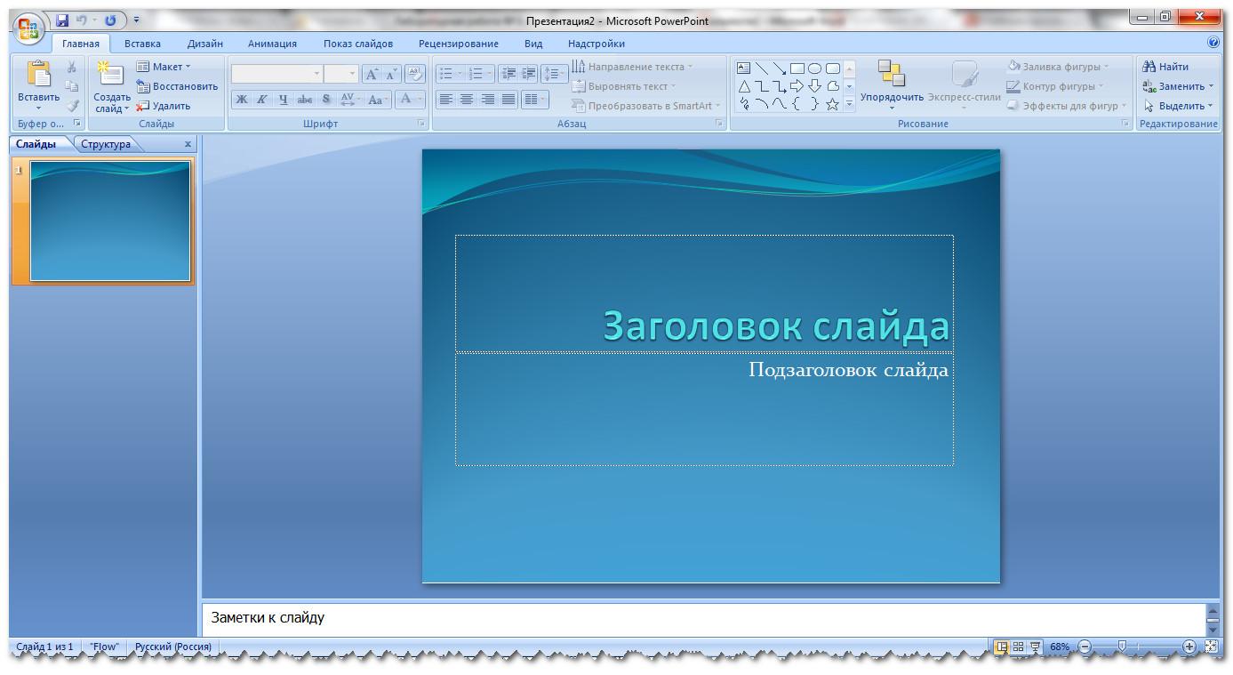 Рис. 3.1. Макет слайда