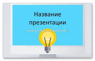 Лаконичный шаблон для презентации